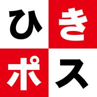 ひきポスロゴ